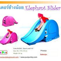 Elephant Slider สไลเดอร์ช้างน้อย