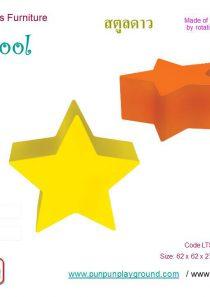 Star Stool สตูลดาว