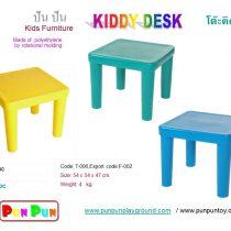 kiddy desk โต๊ะคิดดี้