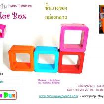 Color Box ชั้นวางของ กล่องกลวง