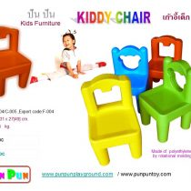 kiddy chair bear เก้าอี้เด็ก คิดดี้ หมี