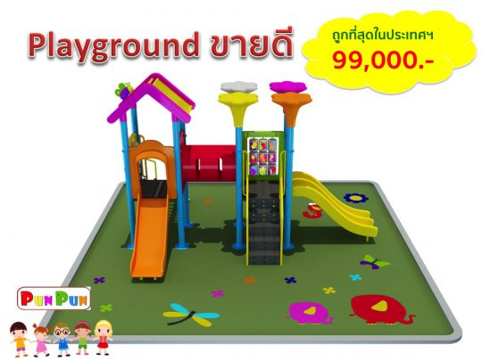 playground_kaidee1
