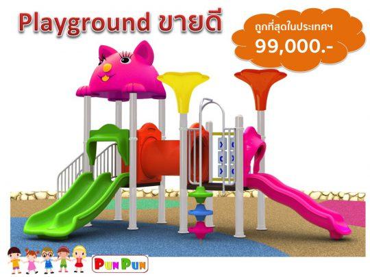 playground_kaidee2