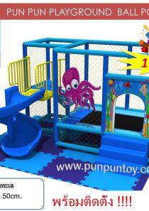 ball pit : octopus under the sea เจ้าหมึกน้อยท่องทะเล
