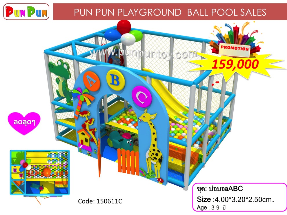 ball pit : ABC บ่อบอลABC