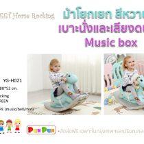YG-H021 ม้าโยกเยกสีหวาน เบาะนั่ง และเสียงดนตรี Music box