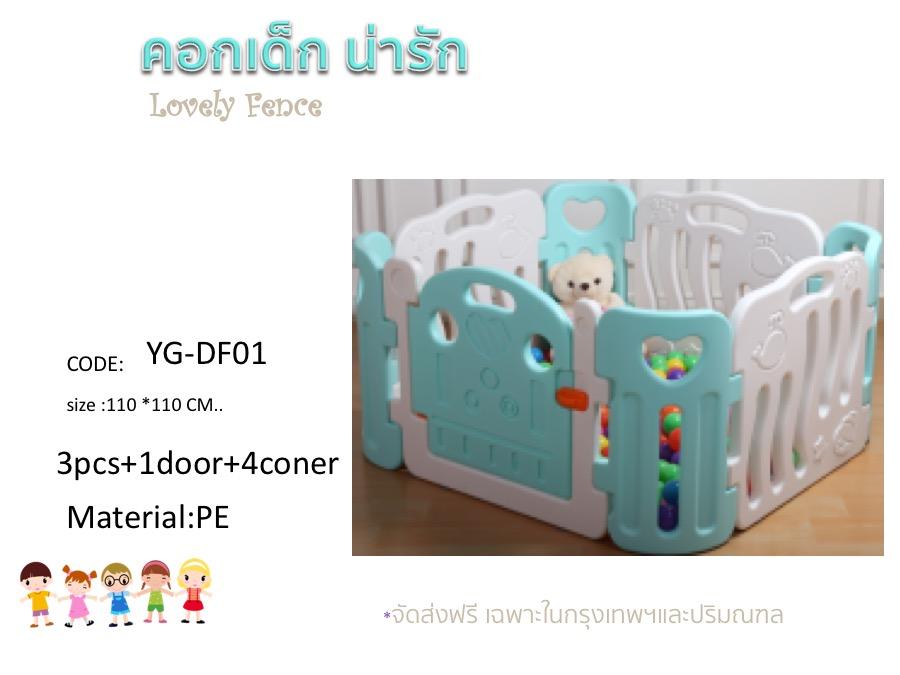 YG-DF01 คอกเด็กน่ารัก