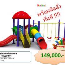 PRO201501