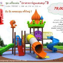 IMPGH3-709302 : ปราสาทการ์ตูน แสนสนุก 3