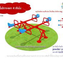 IT04 : ไม้กระดก 4 ที่นั่ง